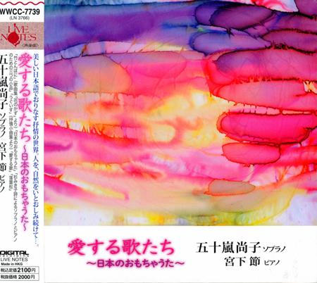五十嵐尚子CDジャケット001