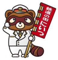 鉄道のまち新津キャラクター