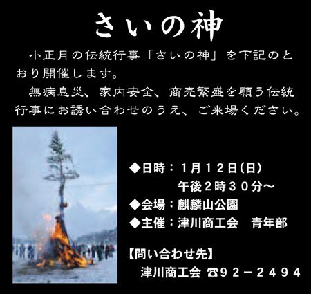 サイノカミ(阿賀町津川)by津川商工会