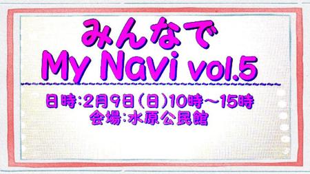 みんなでMy Navi vol.5