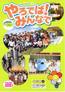 NPO法人阿賀野市総合型クラブパンフレット