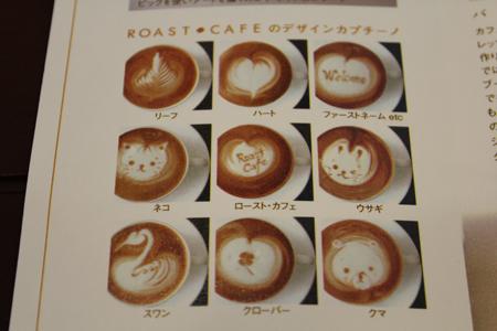 ローストカフェ5
