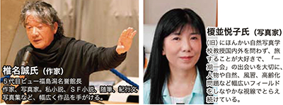 椎名誠ほかトークイベント