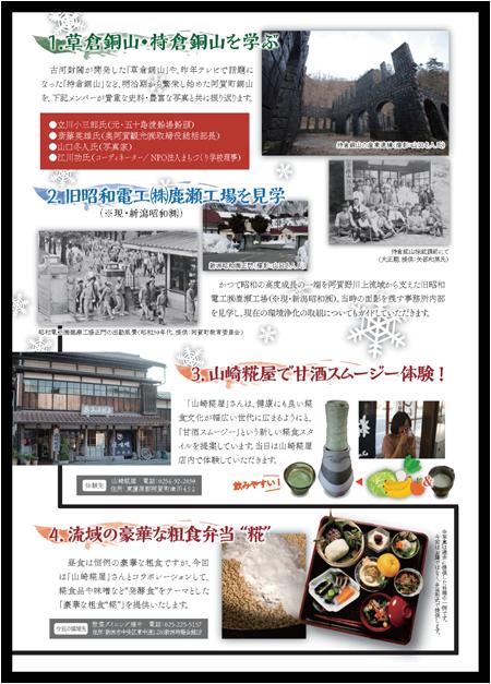 講座(第12回)in阿賀町チラシ_ページ_2(影付き・縮小)