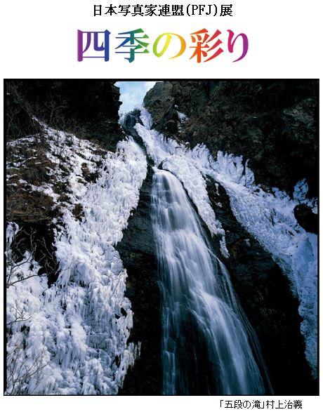 日本写真家連盟(PFJ)展・四季の彩り