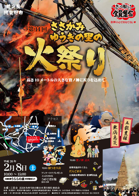 ささかみゆうきの里の火の祭り_ページ_1