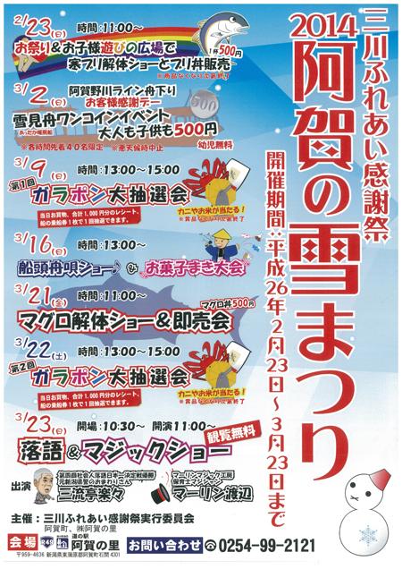 阿賀の雪まつり2014