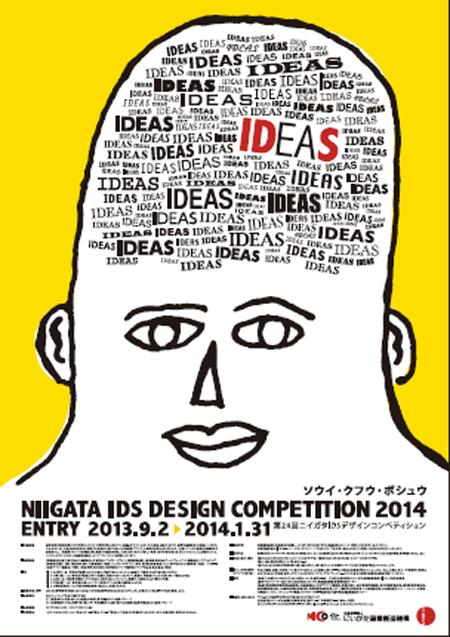 第24回ニイガタIDSデザインコンペティションポスター