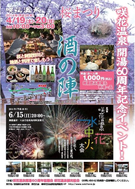 咲花温泉2014桜まつり酒の陣チラシ