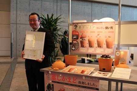 ニイガタIDSデザインコンペティション2014ミニ蒸しかまど(小田製陶所)IDS賞受賞2