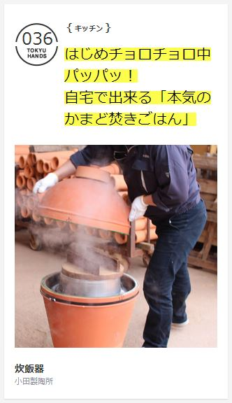 キャプチャ:ハンズイッピンマーケット(小田製陶所1)