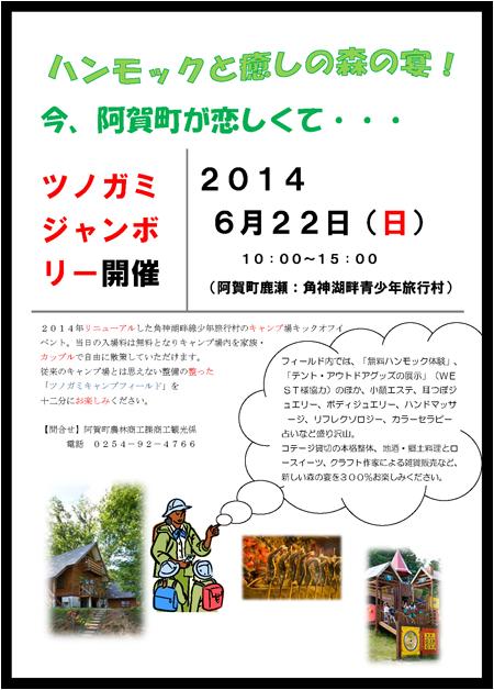 ツノガミジャンボリーチラシ@角神湖畔・青少年旅行村(ツノガミキャンプフィールド)