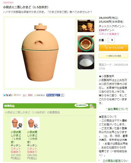キャプチャ:ハンズイッピンマーケット(小田製陶所3)