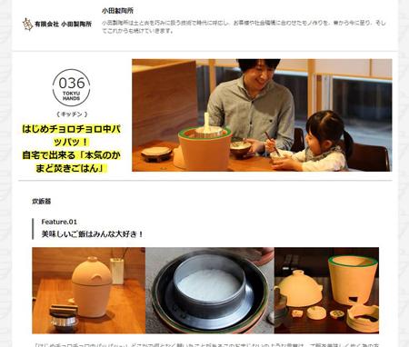 キャプチャ:ハンズイッピンマーケット(小田製陶所2)