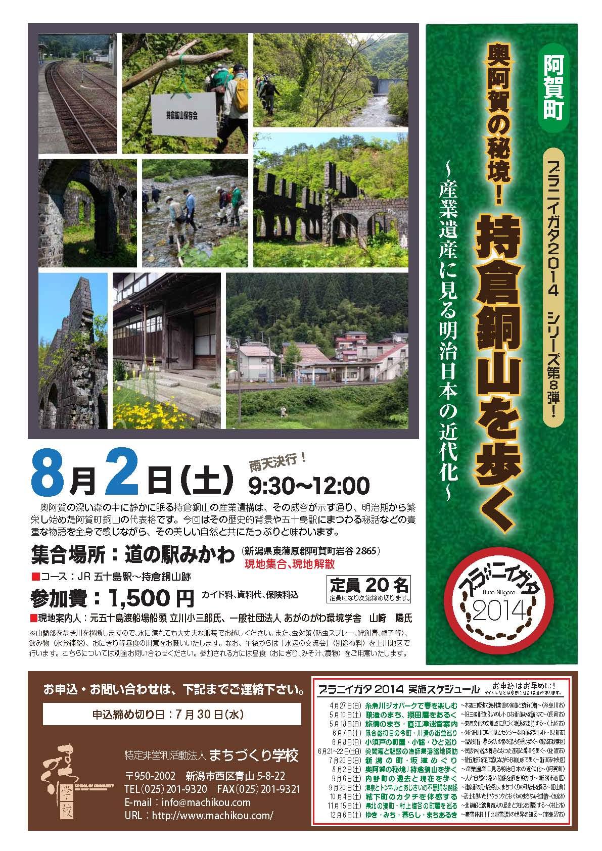 0802mochikuradouzan