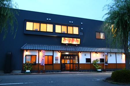 1とりかん(五泉市):店の外観