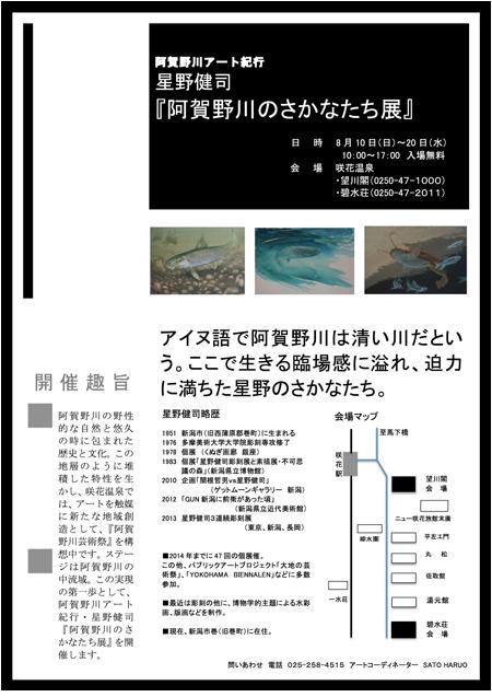 星野健司「阿賀野川のさかなたち展」チラシ