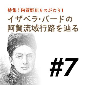 【アイキャッチ】特集1イザベラ・バードの阿賀流域行路を辿る#7
