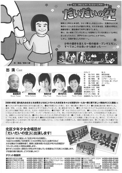 140907_daidai_ページ_2