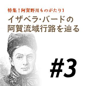 【アイキャッチ】特集1イザベラ・バードの阿賀流域行路を辿る#3