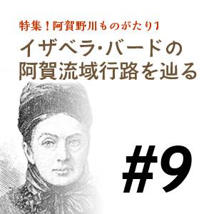 【アイキャッチ】特集1イザベラ・バードの阿賀流域行路を辿る#9