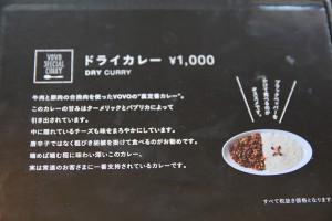 8.カレーVOVO亀田店