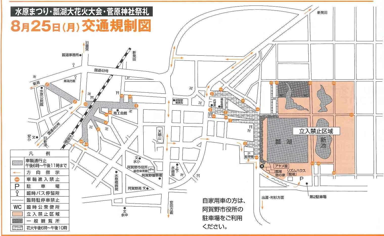 8.25水原まつり交通規制