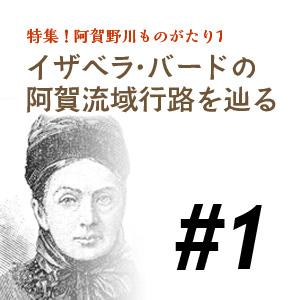 【アイキャッチ】特集1イザベラ・バードの阿賀流域行路を辿る#1