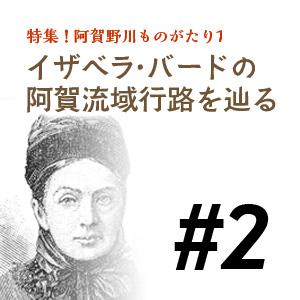 【アイキャッチ】特集1イザベラ・バードの阿賀流域行路を辿る#2