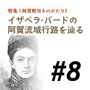 【アイキャッチ】特集1イザベラ・バードの阿賀流域行路を辿る#8