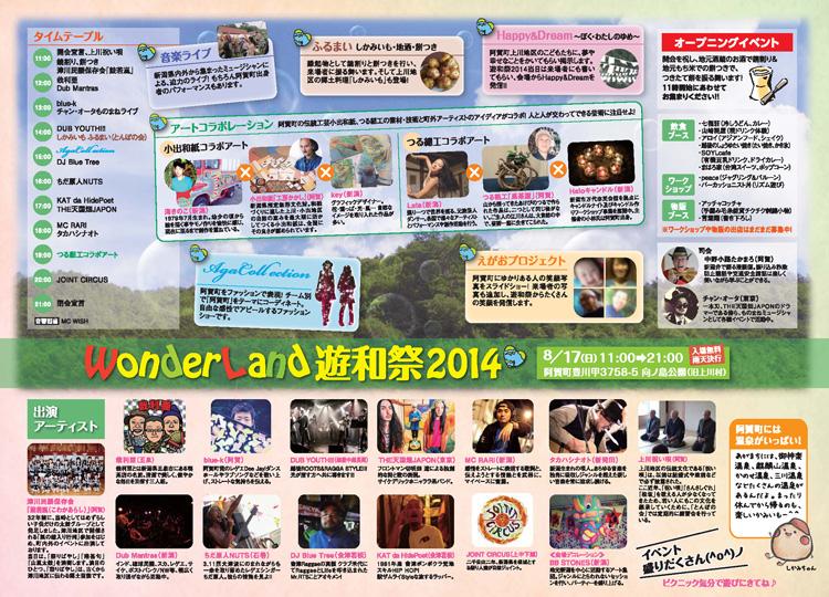 遊和祭2014_ページ_2