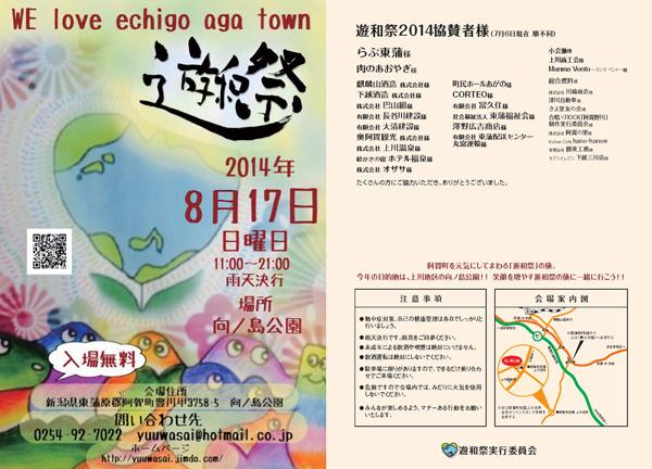 遊和祭2014_ページ_1