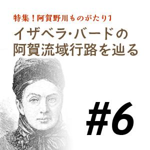 【アイキャッチ】特集1イザベラ・バードの阿賀流域行路を辿る#6