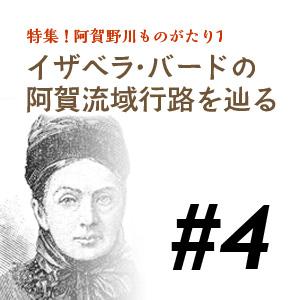 【アイキャッチ】特集1イザベラ・バードの阿賀流域行路を辿る#4