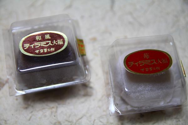 H26.8.13ティラミス大福@万平菓子舗1