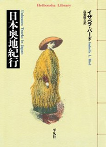 日本奥地紀行(高梨健吉訳/平凡社)