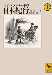 イザベラ・バードの日本紀行・上下(時岡敬子訳/講談社学術文庫)