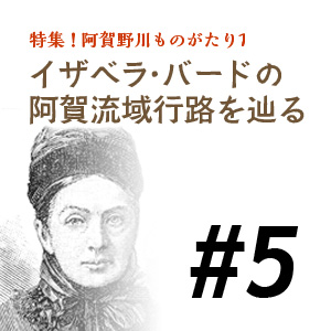【アイキャッチ】特集1イザベラ・バードの阿賀流域行路を辿る#5