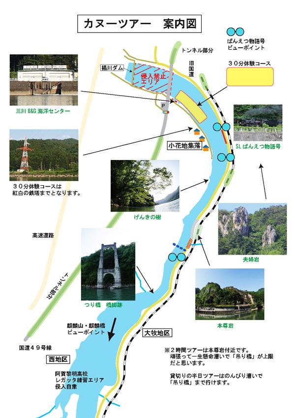 ツアー案内図-1