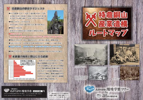 持倉銅山産業遺構ルートマップ_ページ_1(縮小)