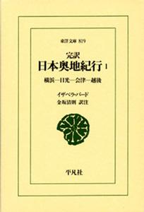 完訳・日本奥地紀行1~4(金坂清則訳注・平凡社)