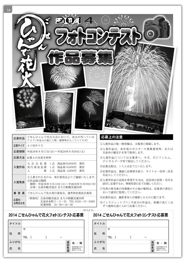 gosen-hanabi2014-photo-contest