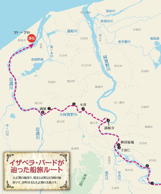 阿賀野川流域(大正期以前・下~中流域)バージョン4