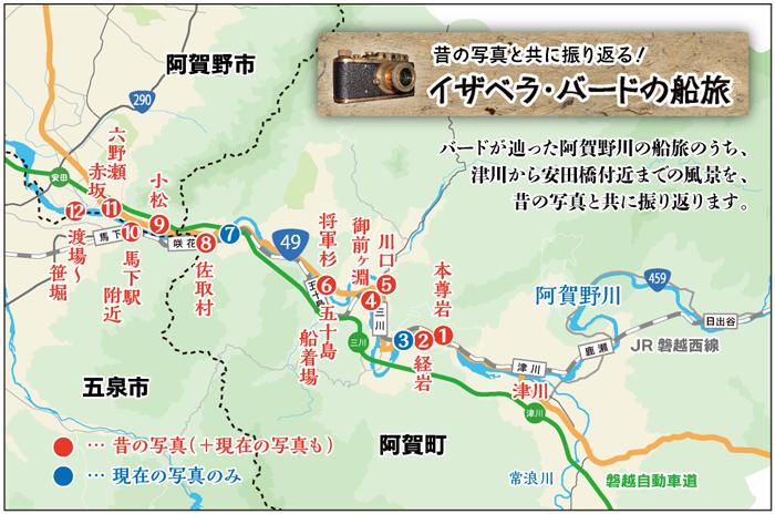 バード船旅(津川~安田)