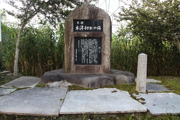 木津切れの石碑