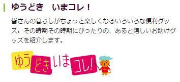 ゆうどきいまこれ (写真左:NHK総合テレビ番組「ゆうどき」ホームページより引用) 9月...