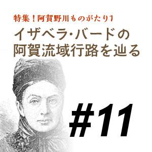 【アイキャッチ】特集1イザベラ・バードの阿賀流域行路を辿る#11