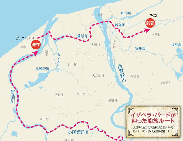 阿賀野川流域(大正期以前・下~中流域)バージョン5