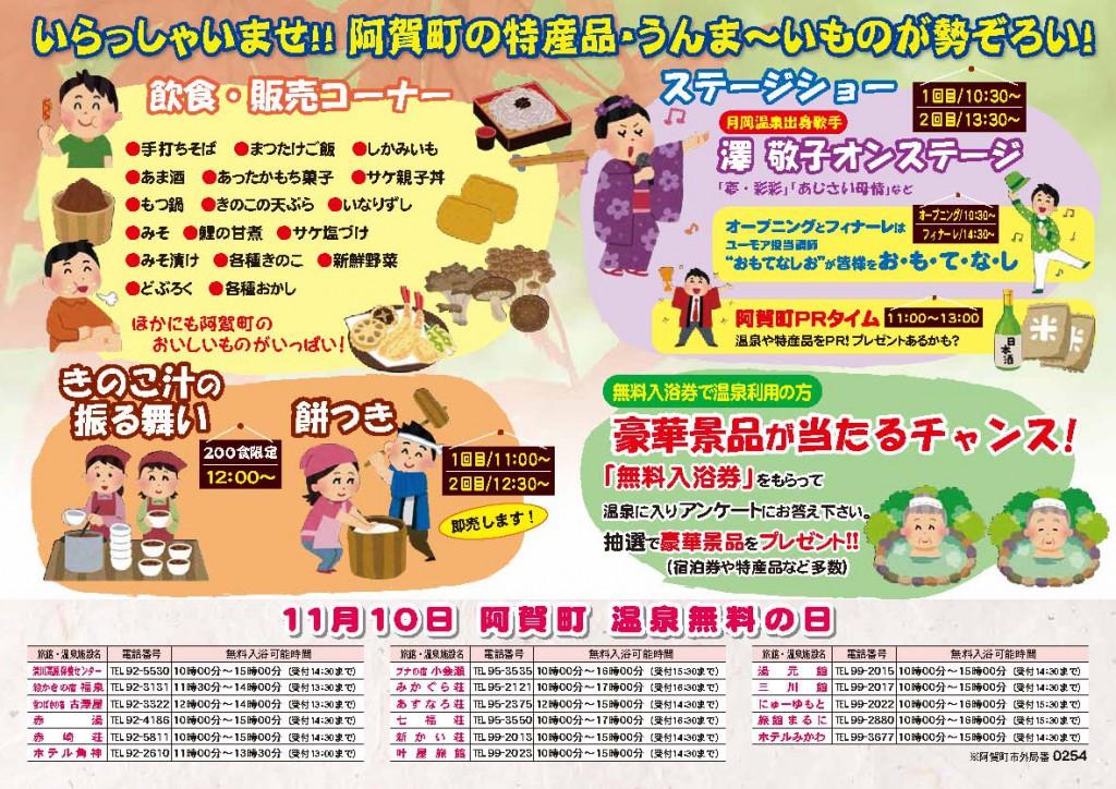 阿賀町観光協会 阿賀の秋祭りチラシ(WEB用)_ページ_2