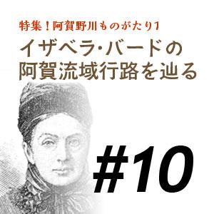 【アイキャッチ】特集1イザベラ・バードの阿賀流域行路を辿る#10